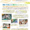 〈MiRAi〉広報紙MiRAi3月号を発行しました。