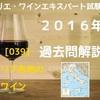 過去問解説 2016年 共通 [039] イタリア各地の有名ワイン