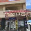 夫婦で満喫! 沖縄ケチケチ旅行記④