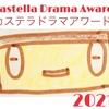 カステラドラマアワード2021 🟧【Best Weekly賞】瞬間最高感動シーン | まとめ[2月-4月]