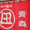 大東北展のイートインでランチ/おすすめグルメの感想【JR名古屋タカシマヤ】