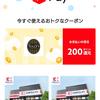 【クーポン】メルペイでタリーズクーポン配布中!(`・ω・´)