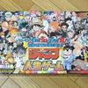 【ボードゲーム】人生ゲーム&週刊少年ジャンプのコラボゲーム「週刊少年ジャンプ 人生ゲーム」を購入。