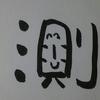 今日の漢字633は「測」。測量のアルバイトは黒歴史