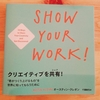 SHOW YOUR WORK!クリエイティブをシェア!を読み返す