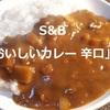 S&B「おいしいカレー 辛口」頂きました…まぁとにかく安いわ!^^【金曜日はカレーの日⑰】