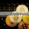 【仮想通貨 結果】初心者が仮想通貨投資を始めて、4日経った結果