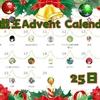 【遊戯王Advent Calendar】振り返りと総評【25日目】