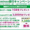 キャンペーンは、最初と最後が得する「eoモバイル、3Gサービス提供終了へ」