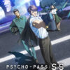 PSYCHO-PASS サイコパス Sinners of the System Case.2 First Guardian 視聴