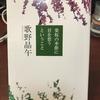 読後感想〜「葉桜の季節に君を想うということ」