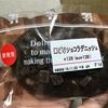 セブンイレブン 口どけショコラデニッシュ 食べてみました