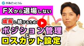 FXから退場せず、成長し続けるためのポジション管理とロスカット設定の方法とは 岩田仙吉  2020/8/28