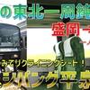 東北本線の485系最強乗り得列車「ジパング平泉号」で岩手県縦断の旅【2020-08北東パス東北一周6】