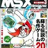 MSXマシン語入門(Z80 アセンブラ・機械語) 第28回 2進数でマイナスの値。2の補数  勉強レポート