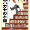福岡伸一『福岡ハカセの本棚』を読んで気になった20冊の本