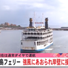 桜島フェリーの「第十八櫻島丸」が鹿児島市桜島港で岸壁に接触!女性けが