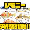 【ガウラクラフト】ハードウッド製のギル型サーフェイスプラグ「シモニー」通販予約受付開始!