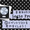 音楽制作アプリ< Logic Pro X >⑤イベントリストを見やすくしよう!