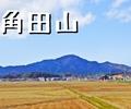 角田山「宮前コース(非公式)」で登り納め