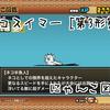 【にゃんこ図鑑】ネコスイマー ネコバタフライ ネコ半魚人【激レア】