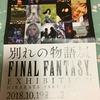 FINAL FANTASY~別れの物語展~