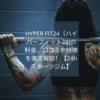 HYPER FIT24(ハイパーフィット24)の料金、口コミや特徴を徹底解説!【24hスポーツジム】