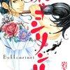 ボッコンリンリ全2巻(完)/岩下慶子  ネタバレ