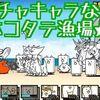 【プレイ動画】ホコタテ漁場★2 猫ども海を渡る