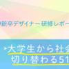 19新卒デザイナー研修レポート(7) 〜大学生から社会人に切り替わる51日間〜