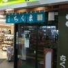 ちくま(上田駅)