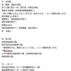 中国語オンラインレッスンのノートを公開
