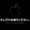 Apple、発表イベントを前に公式サイトがメンテナンス入り