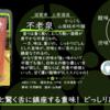 【火曜日の辛口一杯】不老泉 からくち 山廃純米吟醸【FUKA🍶YO-I】