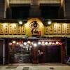 浙江省 酒仙 居酒屋 (YUMAP-0234)
