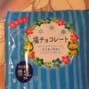 横井チョコレート:マシュマロチョコ/塩チョコレート