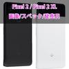 Pixel 2 / Pixel 2 XLのスペック・価格・発売日など!日本での発売予定はなし!