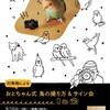 9月13日(日)京急百貨店の告知!!!イベントやります!!