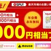 ポイントインカムで楽天カードが20000円分に上昇!年会費無料のクレジットカードで私も持ってます!