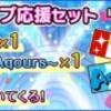【スクフェス】Aqours1stライブ開催記念キャンペーン開催!