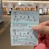 18きっぷと新幹線の併用