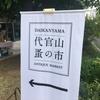 【イベントレポート】第9回 代官山蚤の市のレポートと感想(2017年5月)