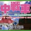 ガルパン風ヘリSTGオンリーアレンジCD『空中戦車道』特設サイトが完全復活&完結!