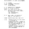 第47回 牟礼地区バレーボール男子・女子大会