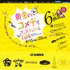 【開会式レポート】黄金のコメディフェスティバル2016 2016/9/15