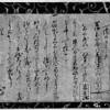 秀吉が賤ヶ岳の戦いを前に長浜城で書いた作戦指令書。新出資料?→それどころか黒田官兵衛が登場していた!