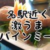 名古屋駅近くで本格ベトナム風サンドイッチのバインミーを食べるならニャーヴェトナム名古屋店がオススメ!