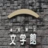 高知県立文学館「没後20年 司馬遼太郎展」に行ってきました