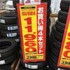 急遽のタイヤ交換で、お買い得なタイヤを発見した話
