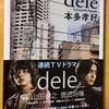 菅田将暉さん、山田孝之さん出演ドラマ【dele】原作小説を読む!感想など